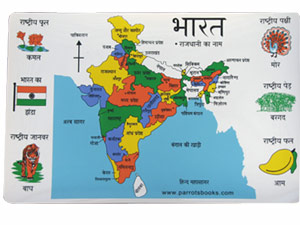 India map hindi my blog gumiabroncs Images